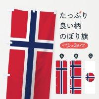 のぼり ノルウェー王国国旗 のぼり旗