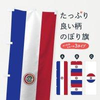 のぼり パラグアイ共和国国旗 のぼり旗