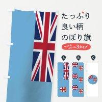 のぼり フィジー共和国国旗 のぼり旗