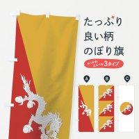 のぼり ブータン王国国旗 のぼり旗