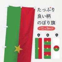 のぼり ブルキナファソ国旗 のぼり旗