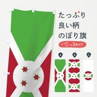 のぼり ブルンジ共和国国旗 のぼり旗