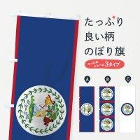 のぼり ベリーズ国旗 のぼり旗