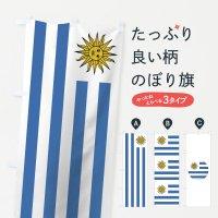 のぼり ウルグアイ東方共和国国旗 のぼり旗