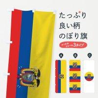 のぼり エクアドル共和国国旗 のぼり旗