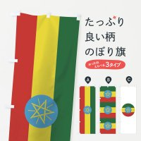 のぼり エチオピア連邦民主共和国国旗 のぼり旗