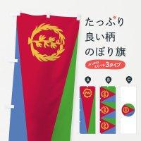 のぼり エリトリア国国旗 のぼり旗