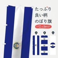 のぼり エルサルバドル共和国国旗 のぼり旗
