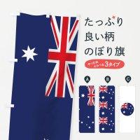 のぼり オーストラリア連邦国旗 のぼり旗