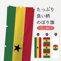 のぼり ガーナ共和国国旗 のぼり旗