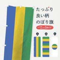 のぼり ガボン共和国国旗 のぼり旗