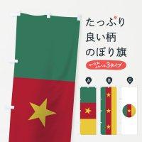 のぼり カメルーン共和国国旗 のぼり旗