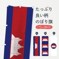 のぼり カンボジア王国国旗 のぼり旗