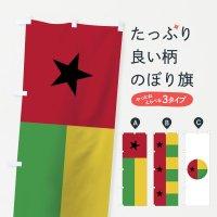 のぼり ギニアビサウ共和国国旗 のぼり旗