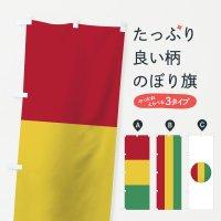 のぼり ギニア共和国国旗 のぼり旗