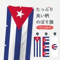 のぼり キューバ共和国国旗 のぼり旗