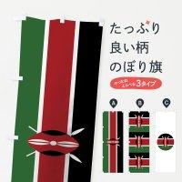 のぼり ケニア共和国国旗 のぼり旗
