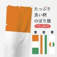 のぼり コートジボワール共和国国旗 のぼり旗