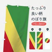 のぼり コンゴ共和国国旗 のぼり旗