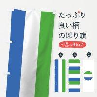 のぼり シエラレオネ共和国国旗 のぼり旗