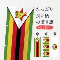 のぼり ジンバブエ共和国国旗 のぼり旗