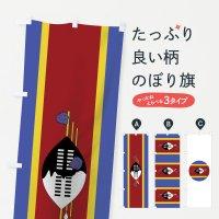 のぼり スワジランド王国国旗 のぼり旗