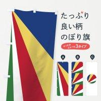 のぼり セーシェル共和国国旗 のぼり旗