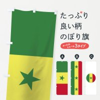 のぼり セネガル共和国国旗 のぼり旗