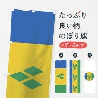 のぼり セントビンセント・グレナディーン諸島国旗 のぼり旗