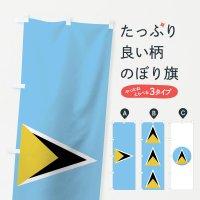 のぼり セントルシア国旗 のぼり旗