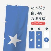 のぼり ソマリア連邦共和国国旗 のぼり旗