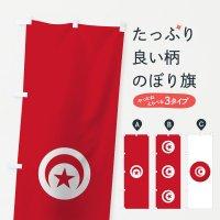のぼり チュニジア共和国国旗 のぼり旗