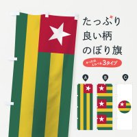 のぼり トーゴ共和国国旗 のぼり旗