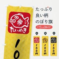 のぼり たいやき100円 のぼり旗