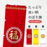のぼり 中華料理 のぼり旗