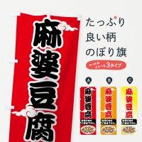 のぼり 麻婆豆腐 のぼり旗
