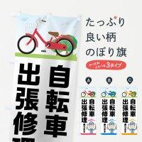 のぼり 自転車出張修理 のぼり旗