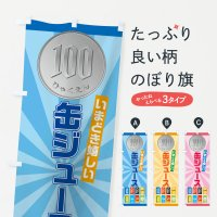 のぼり 100円缶ジュース のぼり旗