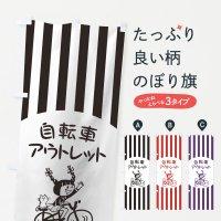 のぼり 自転車アウトレット のぼり旗