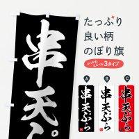のぼり 串天ぷら のぼり旗