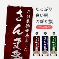 のぼり さんま祭 のぼり旗