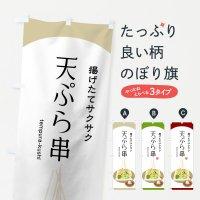 のぼり 天ぷら串 のぼり旗