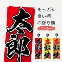 のぼり 太郎焼 のぼり旗