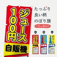 のぼり 100円ジュース のぼり旗