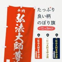 のぼり 弘法大師尊御守護 のぼり旗