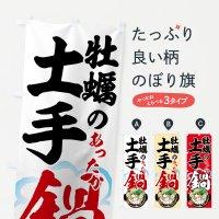のぼり 牡蠣の土手鍋 のぼり旗