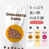 のぼり チョコレートケーキ のぼり旗
