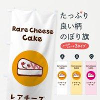 のぼり レアチーズケーキ のぼり旗