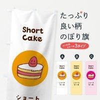 のぼり ショートケーキ のぼり旗