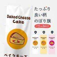 のぼり ベイクチーズケーキ のぼり旗